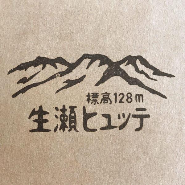 生瀬ヒュッテ